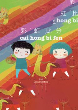 Partituras del Arco Iris Metodo por colores Chino .Capafons